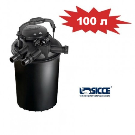 Напорный фильтр для больших прудов Sicce Green Reset 100 УФ - лампа 50W